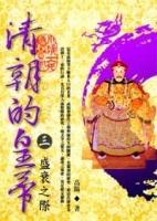 清朝的皇帝 (三) 盛衰之際【全新封面校訂改版】