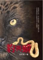 豹與蟒:沈石溪「野生動物救護站系列」第二部