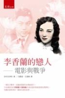 李香蘭的戀人(2版)
