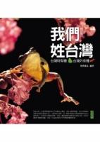 我們姓台灣:台灣特有種‧台灣外來種(增訂版)