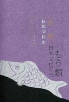 另類日本文化史