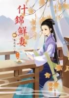 什錦鮮妻 1