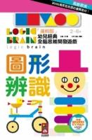 圖形辨識:「邏輯腦」幼兒經典全腦思維開發遊戲
