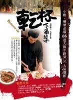 乾杯.下酒菜:小酌.饗樂必備66道大廚手路菜 × 人氣餐館