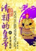 清朝的皇帝 (二) 皇清盛世【全新封面校訂改版】