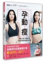 孕動‧瘦:超級名模林嘉綺 孕期保養產後瘦身計畫(附影片QR Code、30分鐘示範DVD)