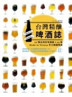 台灣精釀啤酒誌:20間台灣在地酒廠 x 93款 Made in Taiwan手工精釀啤酒