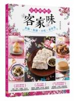 客家媽媽的客家味:米粄‧糕餅‧小吃‧家常菜,樸實無華的客家庄美食