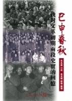 巳申春秋:我對文革初期兩段史實的回憶