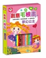 夢幻公主創意毛根畫(8張創意圖卡+50條彩虹毛根-10色)