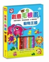 動物王國創意毛根畫(內附8張創意圖卡+50條彩虹毛根-10色)