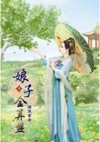 娘子金算盤(五)