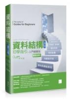 資料結構初學指引:入門精要版(附CD)(第二版)