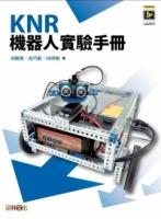 KNR機器人實驗手冊