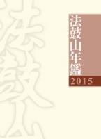 2015法鼓山年鑑