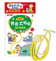 聲音大發現:聽診器遊戲(1個玩具聽診器+1本探險小筆記)