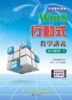 Win8行動式教學講義:高中數學1