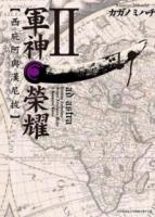 軍神榮耀 ─西庇阿與漢尼拔─(02)