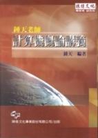 鍾天老師計算機摡論講義(六版)
