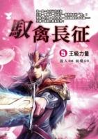 馭禽長征(5):王級力量