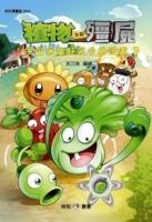植物大戰殭屍:宇宙無敵好笑多格漫畫3