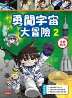 勇闖宇宙大冒險2【全新增訂版】