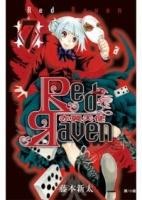 Red Raven ~ 赤翼天使 ~ 7
