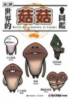 世界的菇菇圖鑑特別版