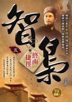 智梟(5)終南捷徑