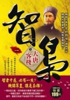 智梟(1)大唐客棧