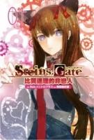 STEINS;GATE 比翼連理的非戀人(01)