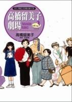 高橋留美子劇場(03)紅色花束