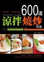 600道涼拌、燒炒料理:主廚不外傳的拿手好菜,在家也能輕鬆做