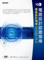 TQC+電路設計認證指南OrCAD 16.5