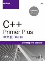 C++ Primer Plus中文版(第六版)