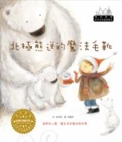 世界名家創意繪本:北極熊的魔法毛靴(1書1CD)