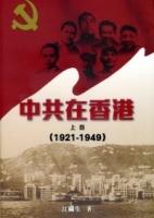 中共在香港 (上卷) (1921-1949)