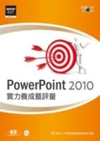 PowerPoint 2010實力養成暨評量(附光碟)