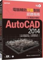 TQC+電腦輔助平面製圖認證指南AutoCAD 2014