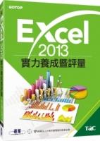 Excel 2013實力養成暨評量