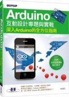 Arduino互動設計專題與實戰(深入Arduino的全方位指南)(附114段教學與執行影片/範例程式檔)