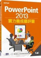 PowerPoint 2013實力養成暨評量