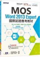 MOS Word 2013 Expert國際認證應考教材(官方授權教材/附贈模擬認證系統)