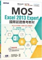 MOS Excel 2013 Expert國際認證應考教材(官方授權教材/附贈模擬認證系統)