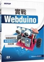 實戰Webduino:物聯網開發x智慧家居應用x自走車
