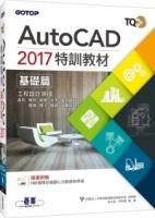 TQC+AutoCAD 2017特訓教材:基礎篇(附贈102個精彩繪圖心法動態教學檔)