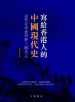 寫給香港人的中國現代史:從西安事變到新中國成立
