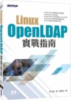 Linux OpenLDAP實戰指南