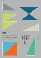 「詩的新批評」在現代中國之建立