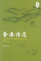 2012香港詩選